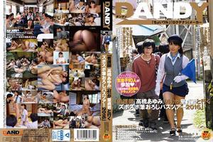 DANDY-523 Ayumi Nurse Takahashi (41) Zubozubo Brush Wholesale Bus Tour 2016 To Go With Virgin-kun